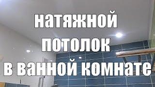 видео 4 совета, какие светильники для натяжного потолка выбрать