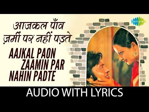 Aajkal Paon Zaamin Par Nahin Padte with Lyrics | आजकल पाँव ज़मीं पर नहीं के बोल | Lata Mangeshkar