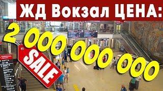 САМЫЙ ДОРОГОЙ ЖД Вокзал РОССИИ!!! Что получили Нижегородцы за 2000000000 из бюджета города. РЖД