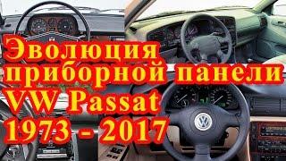 Volkswagen Passat -  ОБЗОР Эволюции приборной панели  B1 - B8, 1973 - 2017 г.г.
