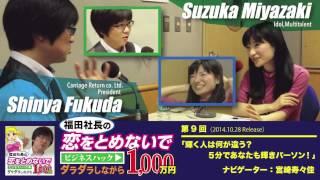 第9回は、アイドル宮崎寿々佳さんと、なりたい自分のために守破離を学...