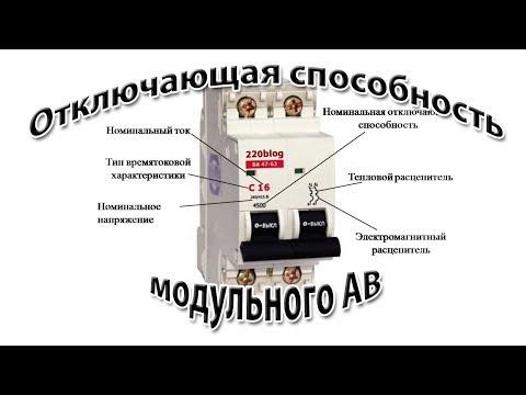 Отключающая способность модульного АВ