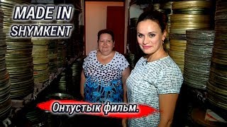 Made in Shymkent, выпуск №11 Онтустык фильм