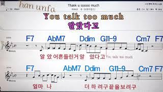 Thank u soooo much/유빈(원더걸스)노래방, 통기타 , 코드 큰악보,  가라오케, 반주Karao…