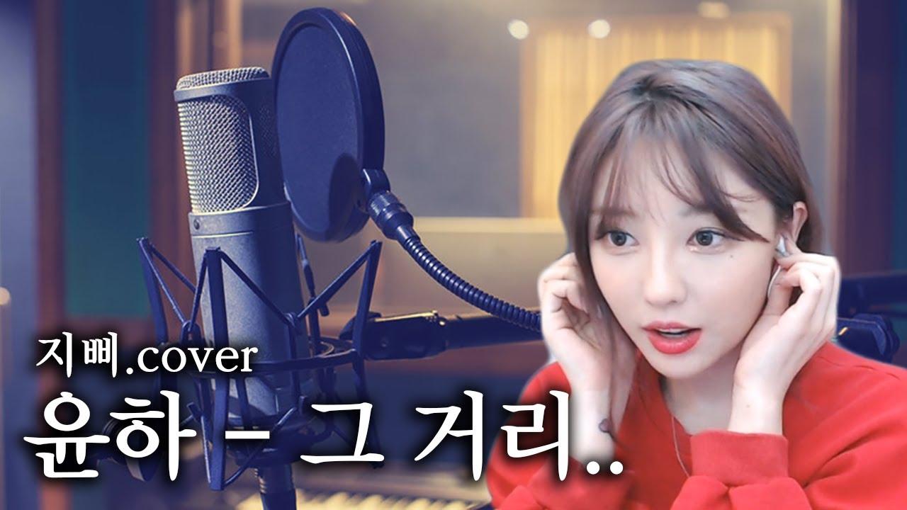 Younha (윤하) - 그 거리.. (지삐.cover)