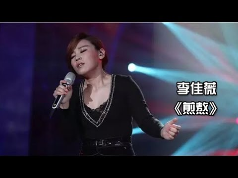 李佳薇《煎熬》-《我是歌手 3》第九期单曲纯享 I Am A Singer 3 EP9 Song: Jess Lee Performance【湖南卫视官方版】
