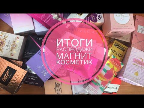 ИТОГИ РАСПРОДАЖИ В МАГНИТ КОСМЕТИК/25 АРОМАТОВ😱