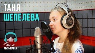 Таня Шепелева - В двух шагах