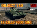 Object 140  12 Kills  9.5K Damage Stalingrad World of Tanks