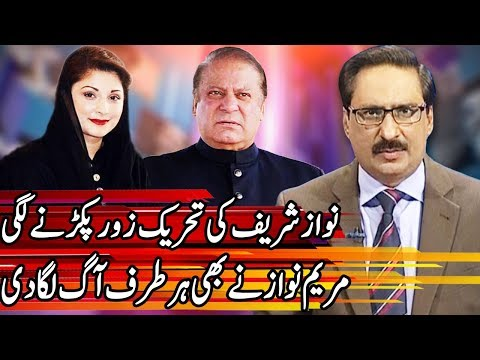 Kal Tak With Javed Chaudhry - 2 May 2018 - Express News