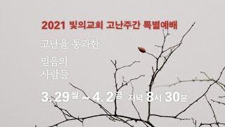 2021 고난주간 셋째 날 : 찬양예배 '달빛마을'