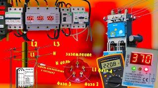 Для чего нужно 380 вольт, почему в наших розетках 220 вольт, почему в США 120 вольт в розетках