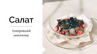 Теплый салат с говядиной и клубникой - простой рецепт