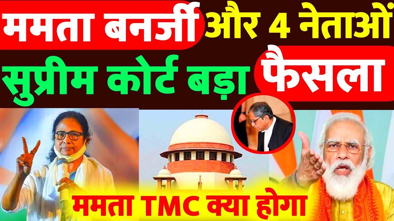 ममता बनर्जी और नारदा केस सुप्रीम कोर्ट का बड़ा फैसला   अभी अभी बड़ी खबर   Narda Case SC verdict