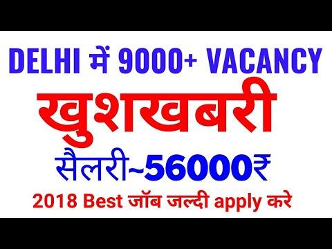 latest govt vacancy in Delhi 2018//latest vacancy 2018//latest govt jobs 2017-18//vacancy sarkari
