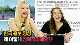 외국인 여가수들이 해외에서 대박난 한국 홍보 영상을 처…