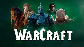 Warcraft Tribute (Трейлер Вселенной)