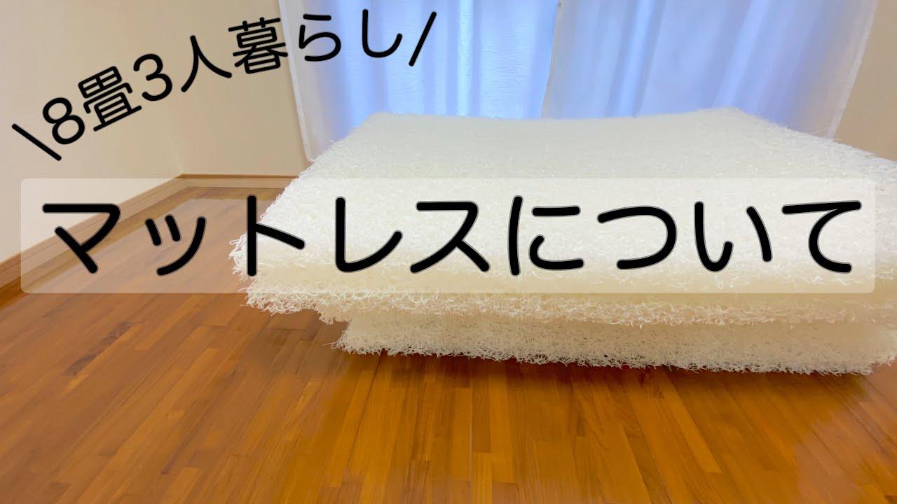 【お布団洗いルーティン】エアリーマットレス/8畳3人暮らし/お布団、マットレスについて