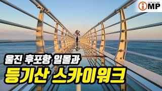 울진여행 후포항 일몰 등기산 스카이워크 7번국도 드라이…