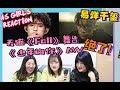 【AS Girls | reaction】易烊千玺天猫《Fall》舞台+《少年的你》MV!哭晕后再被帅晕!看四字弟弟在流量和荧幕作品完美平衡!