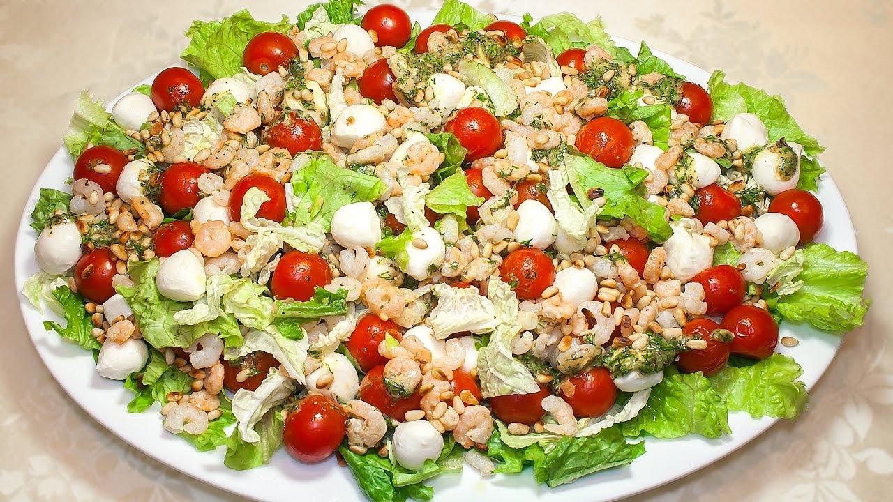 Праздничный салат с креветками, помидорами черри и сыром моцарелла