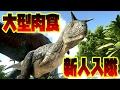 大型肉食恐竜が入隊!? なんだこの恐竜!? ティラノサウルスじゃないだと!? 恐竜版リア…