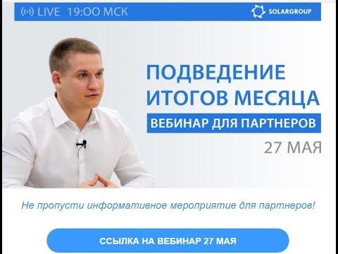 #DUYNOV2020, а «Двигатели Дуюнова»Итоги мая в компании SOLARGROUP/ / News !