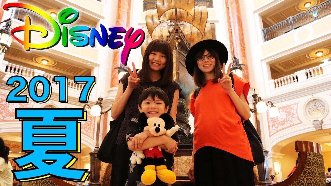 夏ディズニー 2017!夏祭り ホテルミラコスタに到着!お泊りディズニー