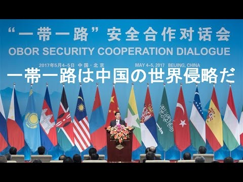 一帯一路は中国の世界侵略だ!