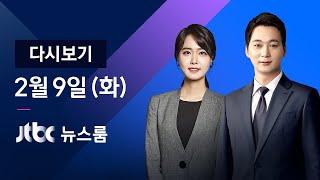 [다시보기] JTBC 뉴스룸|코오롱 이웅열 골프장서 '10인 만찬' (21.02.09)