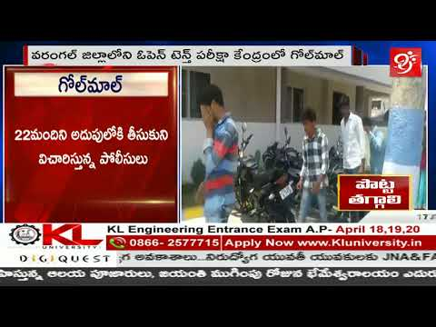Open 10th Exams Golmaal At Warangal District | 20 students insisted | #99TV