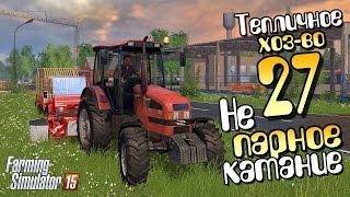 Не парное катание ч27 Farming Simulator 15
