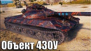 Читерский куст и другие 10к урона ✅ World of Tanks лучший бой Объект 430У