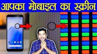 मोबाइल के स्क्रीन पिक्सेल को देखो - RBG Pixel Technology and Science of Colors - TEF Ep 60