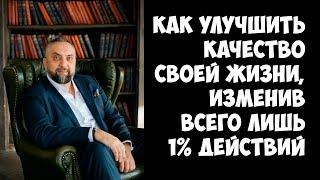Андрей Парабеллум - Как улучшить качество своей жизни, изменив всего лишь 1% действий [Вебинары]