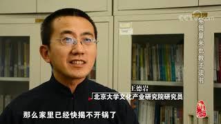 [中华优秀传统文化]笔筒量米也教子读书| CCTV中文国际