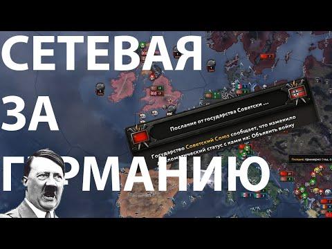 HEARTS OF IRON 4 - СЕТЕВАЯ ИГРА ЗА ГЕРМАНИЮ