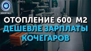 Отопление автобазы 600 м2 тепловым насосом Kristall дешевле зарплаты кочегаров