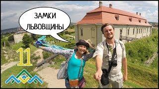 ЗАМКИ ЛЬВОВЩИНЫ (День 9) Олеско,  Подгорцы, Золочев 🏰 Вишиваний Шлях #11