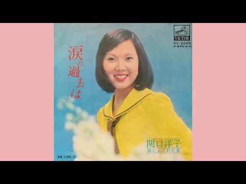 """関口洋子(Yōko Sekiguchi)/涙の過去は(Namida no Kako wa """"The Past Of Tears"""")"""