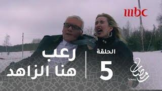 برنامج رامز تحت الصفر - الحلقة 5 - رعب هنا الزاهد على الزلاجة #رمضان_يجمعنا