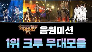 [SMTM9] 음원미션 1위 크루 무대 모아보기(Song Mission 1st Place Crew Performance Compilation)