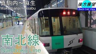 【4K後方展望】南北線(真駒内~麻生)
