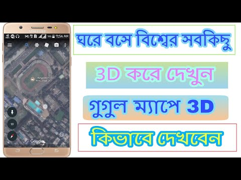 Watch Map in 3D View on Google Earth Android App |👍Bangla Mix Tech👍