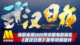 光影永照2020年中国电影巡礼 《武汉日夜》发布特别短片【中国电影报道|20210104】 - YouTube