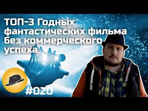 [ТОПот Сокола] ТОП-3 годной фантастики без коммерческого успеха - Ruslar.Biz