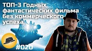 [ТОПот Сокола] ТОП-3 годной фантастики без коммерческого успеха