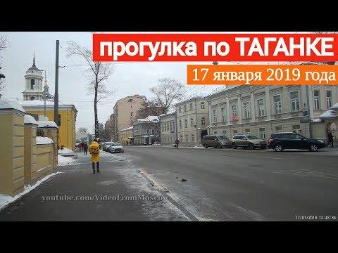 Прогулка по Таганке // 17 января 2019 года