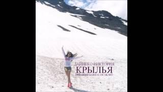 Виктория Дайнеко - Крылья (Новинка 2014)