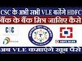 CSC के अभी सभी VLE बनेंगे HDFC बैंक के बैंक मित्र जानिए कैसे और अब VLE कमाएंगे खूब पैसे
